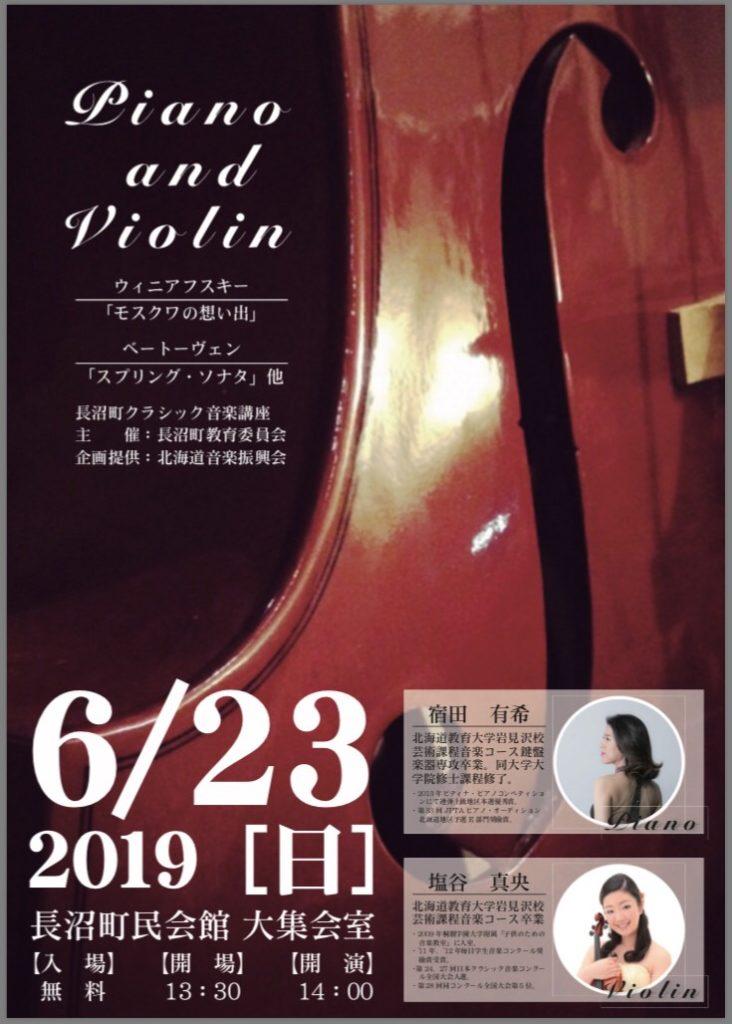 【2019年6月23日 宿田有希&塩谷真央 コンサート】