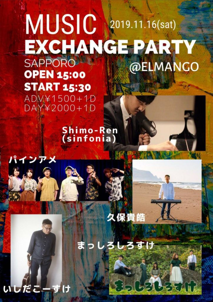【2019年11月16日 MUSIC EXCHANGE PARTY】