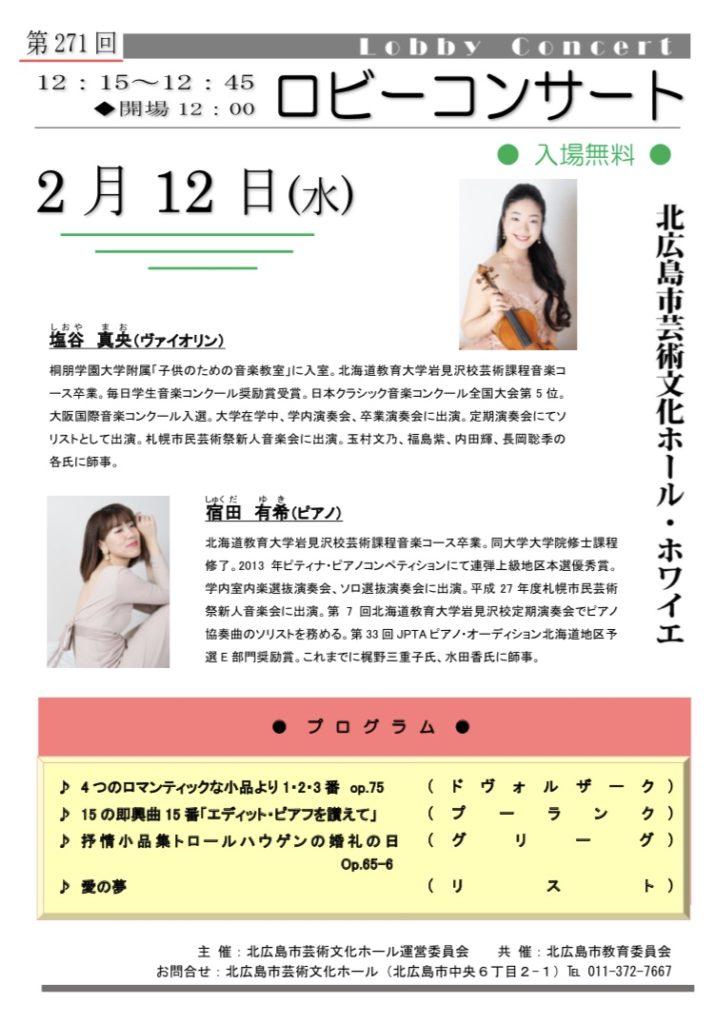 【2020年2月12日 ロビーコンサート】