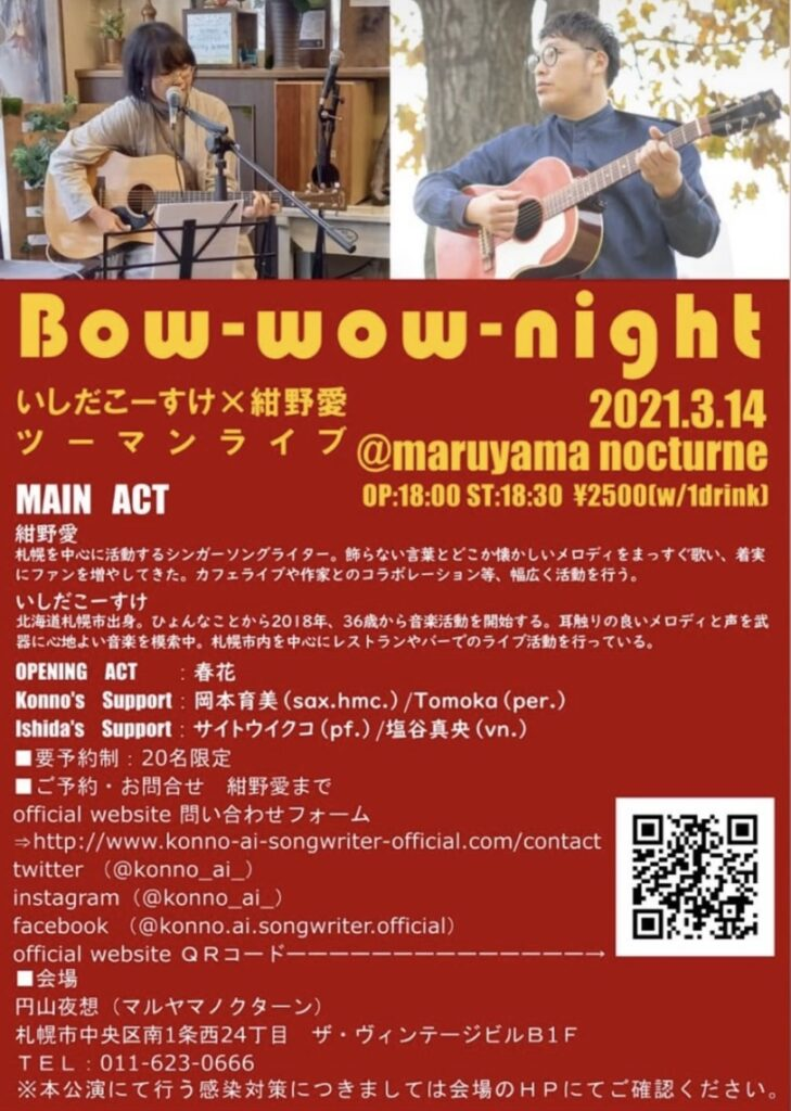 【2021年3月14日 Bow-wow-night】