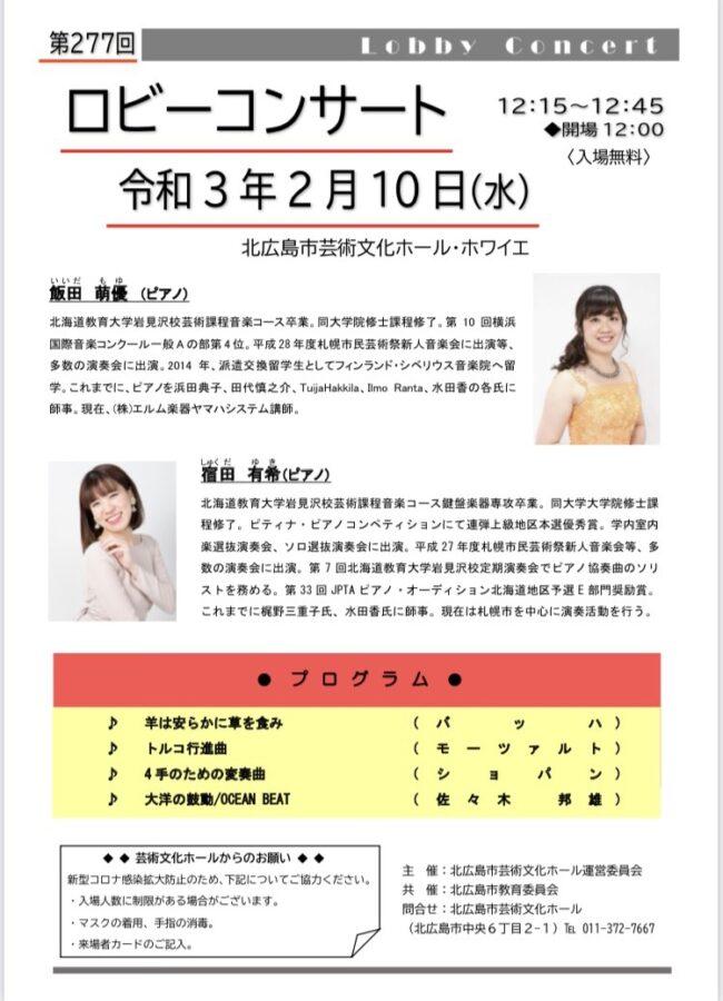 2021年2月10日 ロビーコンサート in 北広島芸術文化ホール